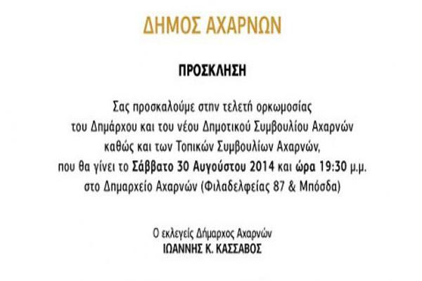 Πρόσκληση σε ορκωμοσία της νέας Δημοτικής αρχής Αχαρνών