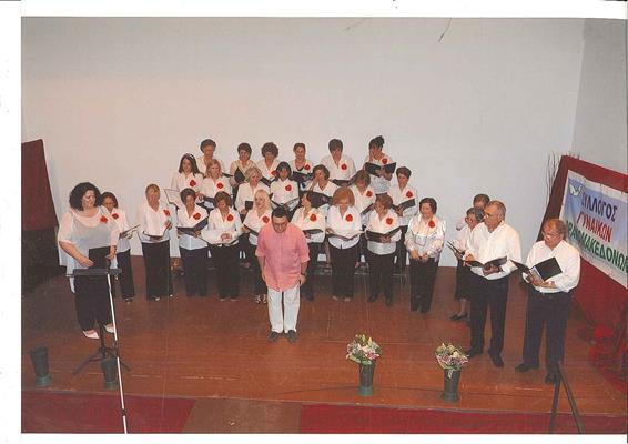 Σύλλογος γυναικών Θρακομακεδόνων,Θρακομακεδόνες
