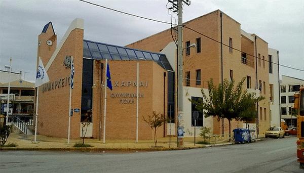 Δημαρχείο Αχαρνών