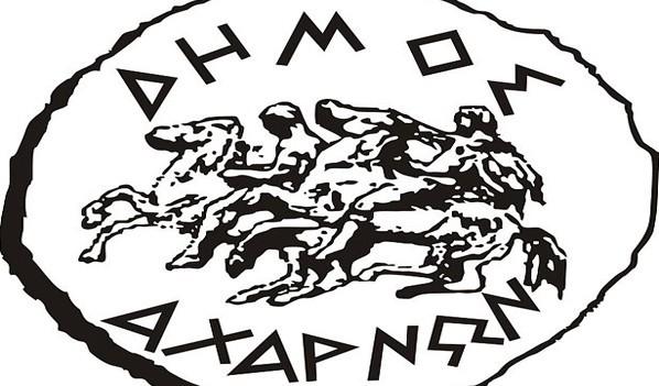 δήμος Αχαρνών
