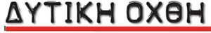 Δυτική Όχθη