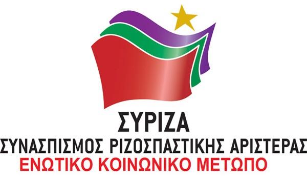 ΣΥΡΙΖΑ ΕΚΜ