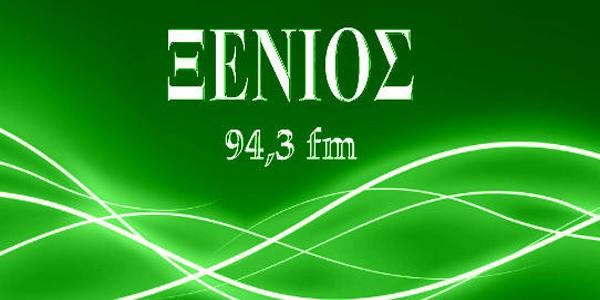 ΞΕΝΙΟΣ, δημοτική ραδιοφωνία, Άνω Λιόσια, μεταφορά, εργαζόμενοι, υπουργείο εσωτερικών