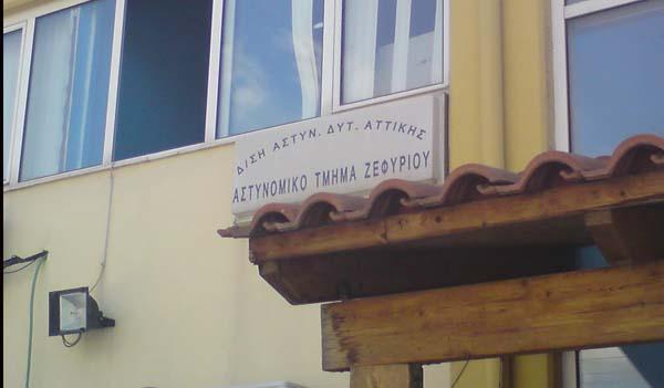 astynomiko_tmima_zefyri