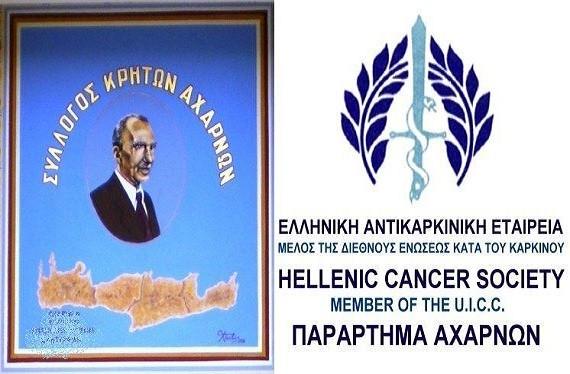Κρήτες Αχαρνών, Παναγιώτης Καζανάς