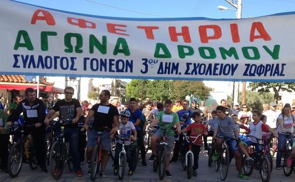 3ος, ποδηλατικός γύρος, Ζωφριά, 8ο δημοτικό σχολείο, Άνω Λιόσια, δήμος Φυλής