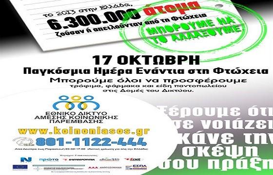 Κοινωνικές δομές δήμου Αχαρνών