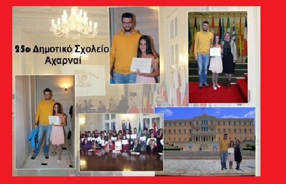 25o δημοτικό σχολείο Αχαρνών
