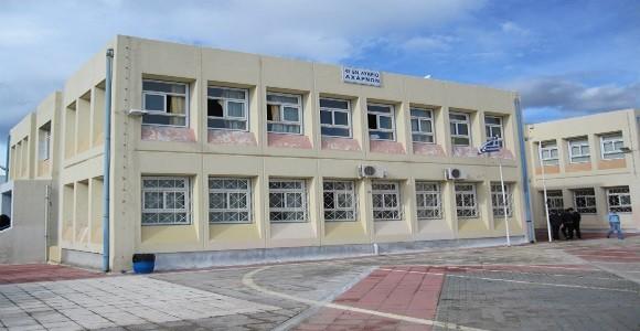 4ο γυμνάσιο Αχαρνών