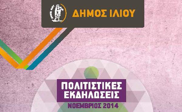 πολιτιστικές εκδηλώσεις, Ίλιον, δήμος Ιλίου, Νοέμβριος, δήμαρχος, Νίκος Ζενέτος