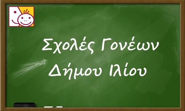 σχολές γονέων, δήμος Ιλίου
