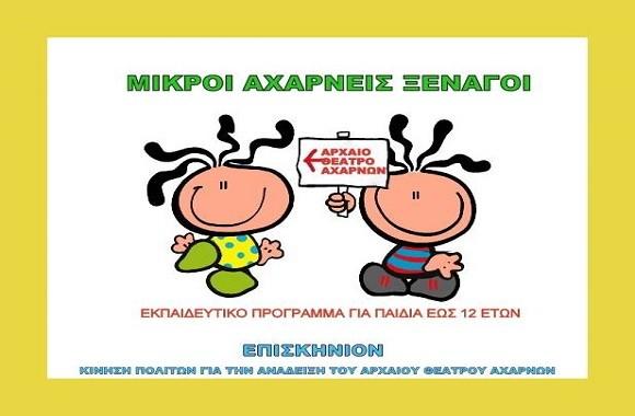Αρχαίο Θέατρο Αχαρνών, Επισκήνιον
