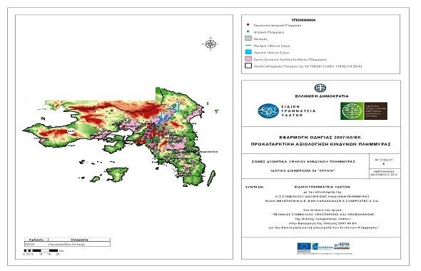 Αχαρνές πλημμύρες, ειδική γραμματεία υδάτων
