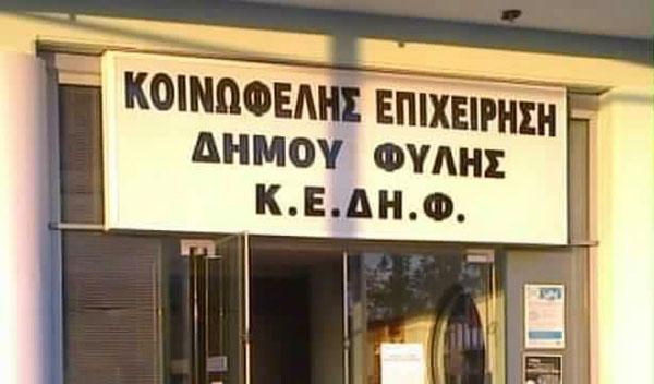 σήμα, ΚΕΔΗΦ, κοινωφελής επιχείρηση, δήμος Φυλής, Γκίκας Χειλαδάκης