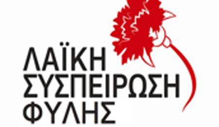 λαική συσπείρωση, Φυλή, σήμα, λογότυπο, logo