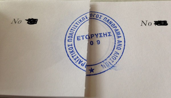 λαχειοφόρος, σύλλογος Πανοράματος, δήμος Φυλής, 5ο νηπιαγωγείο, υλικά, Άνω Λιόσια