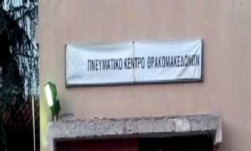 Πνευματικό κέντρο Θρακομακεδόνων