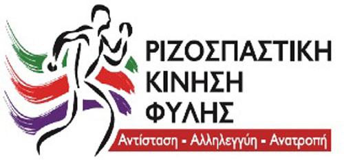 logo, σήμα, Ριζοσπαστική κίνηση Φυλής