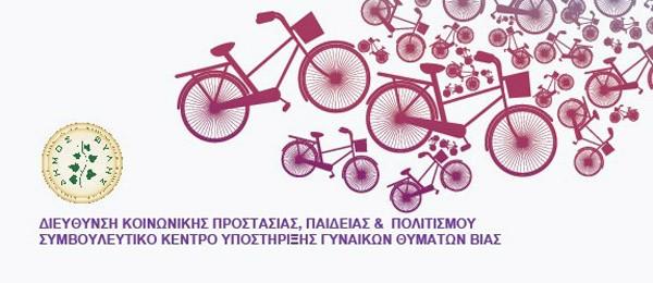 συμβουλευτικό κέντρο, υποστήριξης, γυναικών, θυμάτων βίας, δήμος Φυλής, ποδηλατάδα, εκδηλώσεις, δημοτικό ωδείο, παγκόσμια ημέρα κατά της βίας, γυναικών