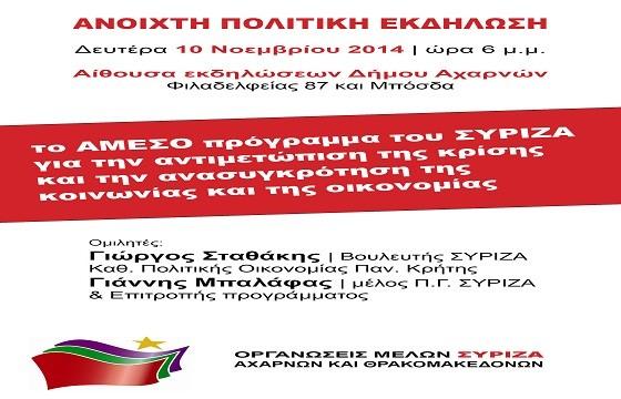 ΣΥΡΙΖΑ Αχαρνών-Θρακομακεδόνων,Αχαρνές