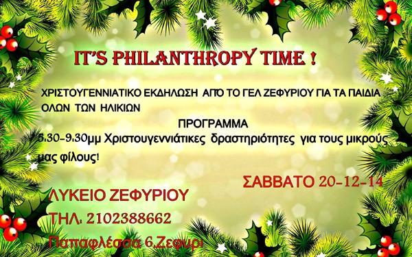 γενικό λύκειο, Ζεφυρίου, χριστουγεννιάτικη εκδήλωση, μαθητές, παιδιά