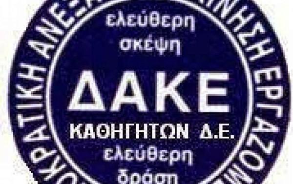 ΔΑΚΕ, δακε, εκπαιδευτικών, σήμα, logo