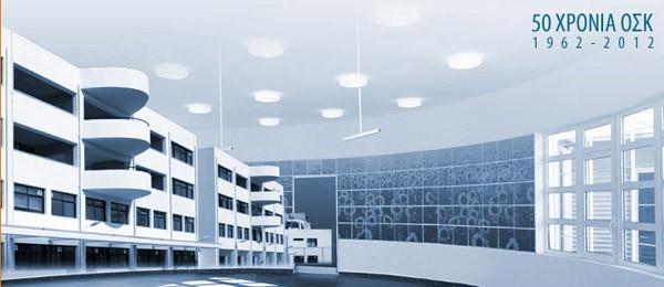 ΟΣΚ, οργανισμός σχολικών κτιρίων