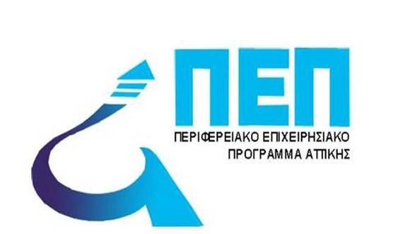νέο, περιφερειακό, επιχειρησιακό, πρόγραμμα, Αττική, ΠΕΠ