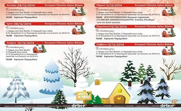 Χριστούγεννα δήμος Αχαρνών