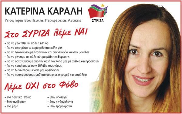 Κατερίνα Καράλη, υποψήφια βουλευτής, Περιφέρεια Αττικής