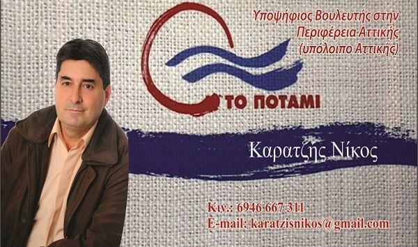 Νίκος Καρατζής, υποψήφιος βουλευτής, ΠΟΤΑΜΙ, περιφέρεια Αττικής