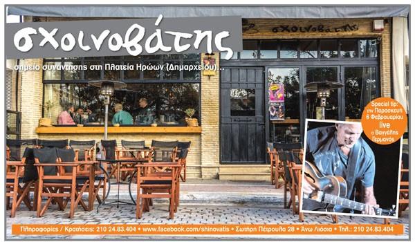 Σχοινοβάτης, καφέ, μπαρ, Άνω Λιόσια, διασκέδαση, μουσική