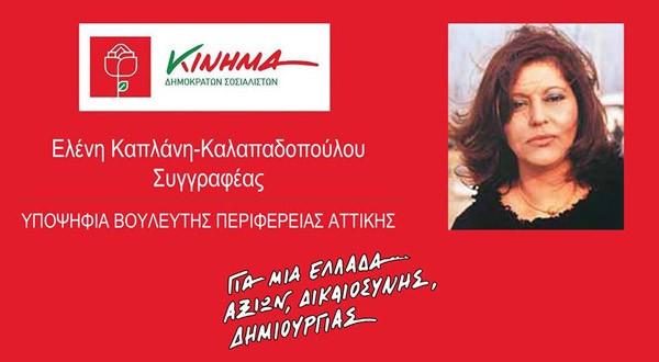 Ελένη Καπλάνη, υποψήφια βουλευτής, Κίνημα Δημοκρατών Σοσιαλιστών, Γιώργος Παπανδρέου, Περιφέρεια Αττικής
