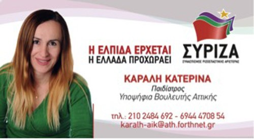 Κατερίνα Καράλη, ΣΥΡΙΖΑ, υποψήφια βουλευτής, περιφέρεια Αττικής, Φυλή