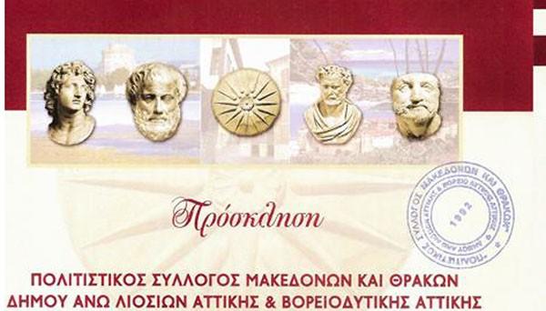 κοπή πίτας, σύλλογος Μακεδόνων, Θρακών, Φυλής, Αχαρνών, Βορειοδυτικής Αττικής