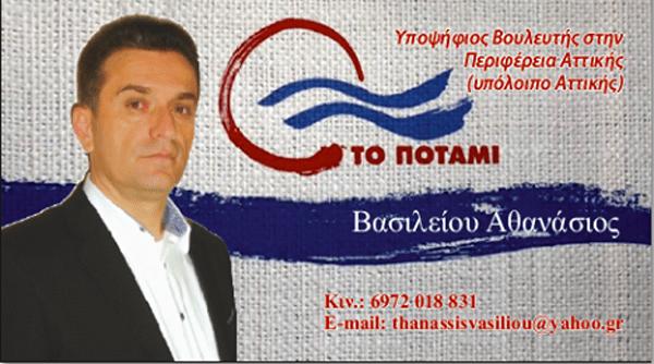 Αθανάσιος Βασιλείου, ΠΟΤΑΜΙ, υποψήφιος βουλευτής, Περιφέρεια Αττικής