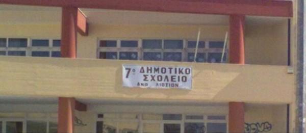 7ο δημοτικό σχολείο, Άνω Λιόσια