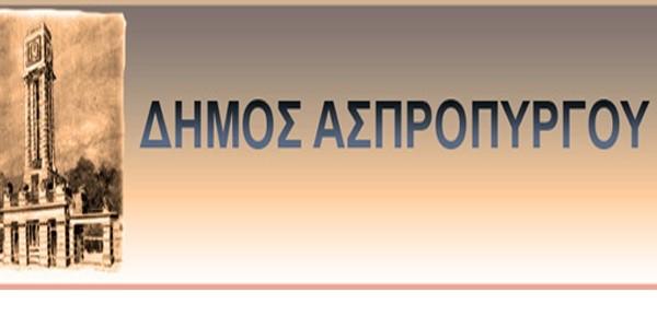σήμα, δήμος Ασπροπύργου, logo