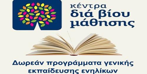 κέντρο, δια βίου μάθησης, δήμος Ιλίου