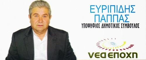Έφυγε από τη ζωή, Ευρυπίδης Παππάς, δημοτικός σύμβουλος, δήμος Φυλής, πρώην πρόεδρος συλλόγου Ηπειρωτών, Άνω Λιοσίων