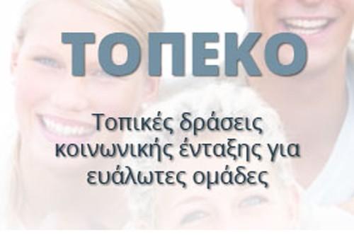 τοπέκο, ΤΟΠΕΚΟ, τοπικές δράσεις ευάλωτες κοινωνικές ομάδες