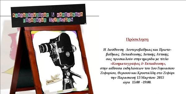 ημερίδα, κινηματογράφος και εκπαίδευση, 1ο γυμνάσιο Ζεφυρίου, διεύθυνση Δυτικής Αττικής