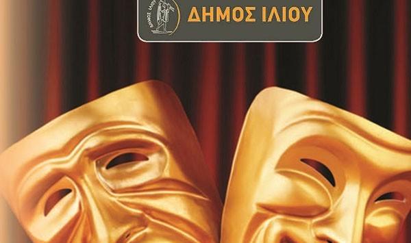 παγκόσμια ημέρα θεάτρου, δήμος Ιλίου, θεατρικές ομάδες, γυμνάσια, λύκεια, Ίλιον
