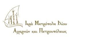 Ιερά Μητρόπολη Ιλίου, Αχαρνών, Πετρουπόλεως, σήμα, logo