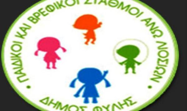 παιδικοί σταθμοί Άνω Λιόσια