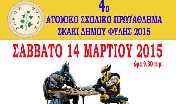 4ο σχολικό πρωτάθλημα σκάκι, 2015, σύλλογος Ζωφριάς, Άνω Λιόσια, δήμος Φυλής