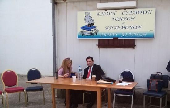 Ένωση Γονέων και Κηδεμόνων Δήμου Αχαρνών