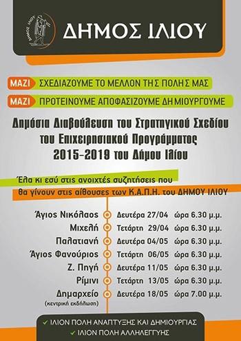 δήμος Ιλίου, δημόσια διαβούλευση, στρατηγικού σχεδίου, επιχειρησιακό πρόγραμμα, 2015-2019, ΚΑΠΗ, Ίλιον