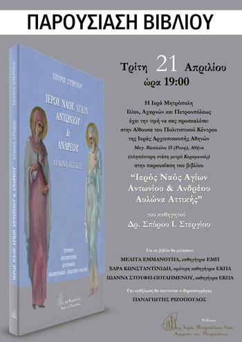 Μητρόπολη Ιλίου, Αχαρνών, παρουσίαση, βιβλίο, ναός, Αγίου Αντωνίου, Αγίου Ανδρέα, Αυλώνα, Αττικής