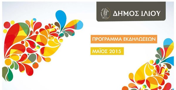 πολιτιστικές εκδηλώσεις, δήμος Ιλίου, Μάιος, 2015